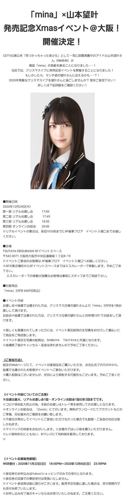 【朗報】TSUTAYA EBISUBASHIさん、「mina」×山本望叶 発売記念イベント開催決定!!!