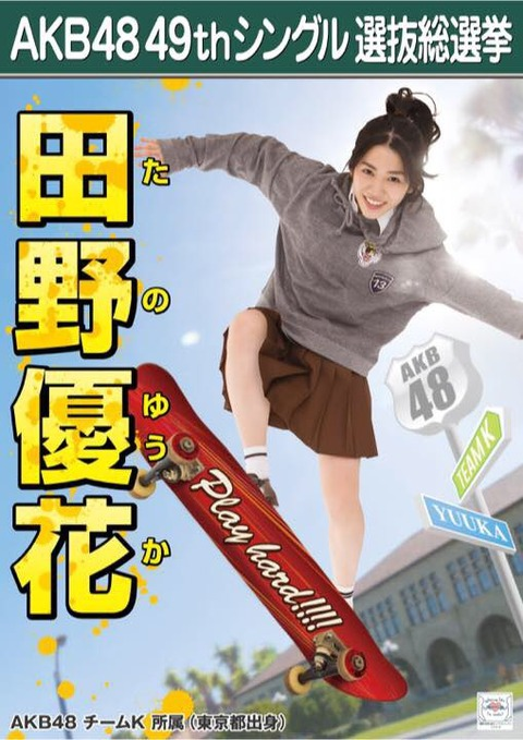 【AKB48】田野ちゃんの総選挙ポスターワロタwww【田野優花】