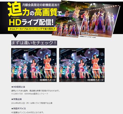 【朗報】AKB48GオンデマHD画質配信決定!!