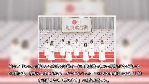 【NHK紅白】櫻坂46は今年改名前も改正後もCD出してないんだがどういう基準なんだ?