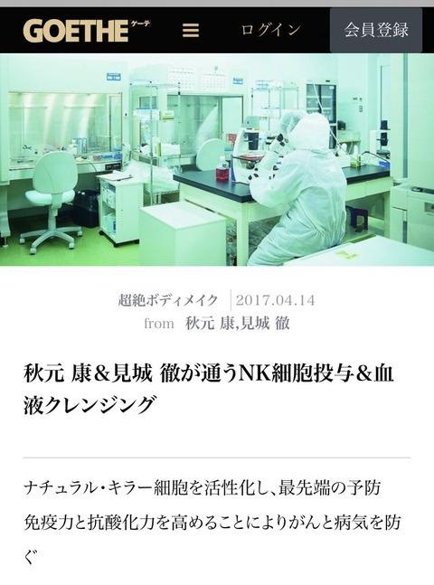 【逃亡】秋元康と見城徹が問題の「血液クレンジング」PRをこっそり削除していた!