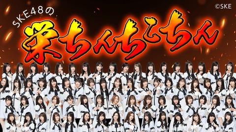 【SHOWROOM】SKE48、NMB48、HKT48の番組が今月で終了