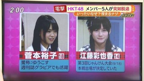 【遅報】元HKT48菅本裕子「ヲタと1通メールしただけで解雇された」