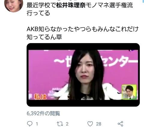 【朗報】学校でAKB48の人気メンバーのモノマネが大人気wwwwww