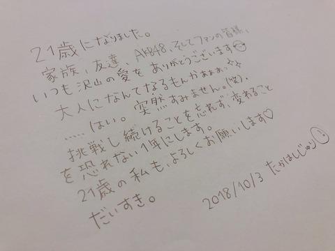 【AKB48】高橋朱里(21歳)「大人になんてなるもんかぁぁぁっ!」