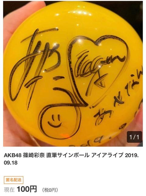 【AKB48】篠崎彩奈さん「みんな絶対買わないでね。お見送りの時にこれ持ってる人いて顔覚えてるし本当になんか怖い」