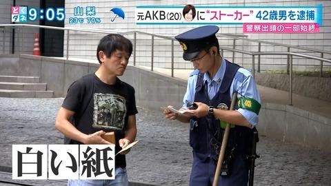 【元AKB48】岩田華怜のストーカー、大西秀宜の初公判 「ストーカーしてない」