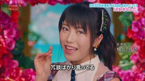 【AKBINGO】来週放送の新曲「#好きなんだ」のスタジオライブは横山由依センターの特別バージョン