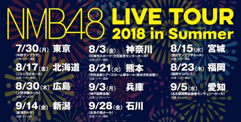 【NMB48】ライブツアーが大阪チャンネルで生配信キタ━━━(゚∀゚)━━━!!
