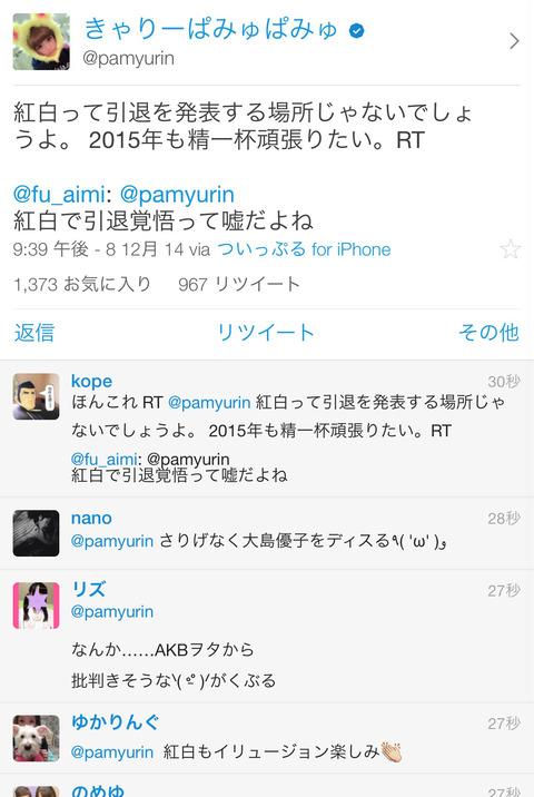 きゃりーぱみゅぱみゅが大島優子を批判wwwwww