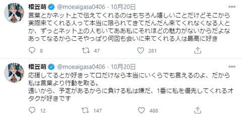 【元AKB48】相笠萌が所属事務所を退所