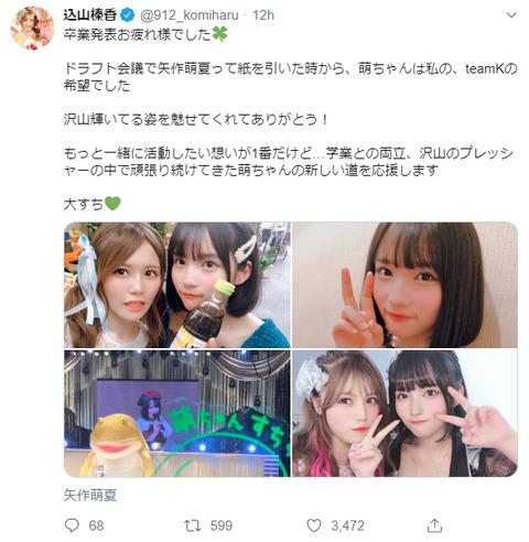 【AKB48】矢作萌夏が込山榛香のツイートだけRTもいいねもしていない件