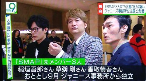 【朗報】ジャニーズ独占禁止法違反で新しい地図の稲垣・草薙・香取復活へ、NMB48の2年縛りも終わるか?