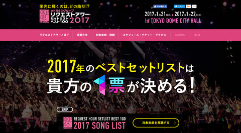 【AKB48G】リクアワに投票できる楽曲がないメンバーのヲタちょっと来て!