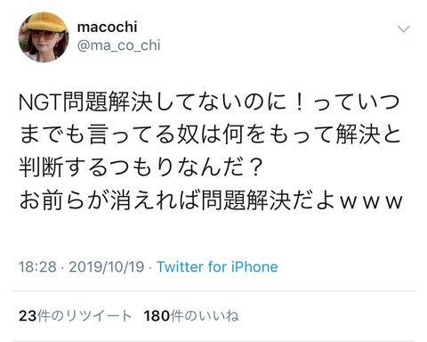 【NGT48暴行事件】中井りかヲタがブチギレ「NGT問題解決してないのに!っていつまでも言ってる奴、お前らが消えれば問題解決だよwww」【頭人望民】