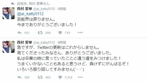 【元NMB48】西村愛華、Twitterの更新終了と芸能界引退のお知らせ「いろいろ振り回してすみません」