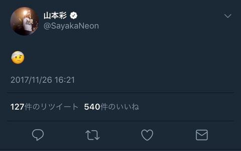 【NMB48】さや姉のこの意味深なツイートって結局何だったん?【山本彩】