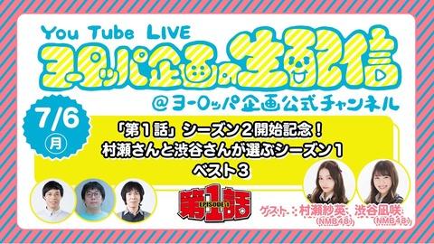 【NMB48】「第1話」シーズン2開始記念!村瀬さんと渋谷さんが選ぶシーズン1ベスト3