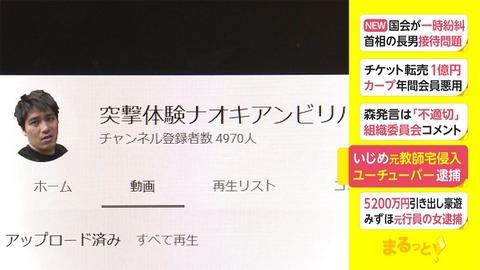 乃木坂46、欅坂46ヲタの〝突撃系ユーチューバー〟猪原直輝(36)を住居侵入の疑いで逮捕www