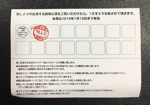 【AKB48】16期研究生公演の誓約書のスタンプが残酷www