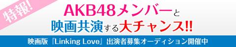 【AKB48】メンバーが出演するタイムスリップラブコメディ映画「LinkingLove」の出演者募集オーディションが開催中