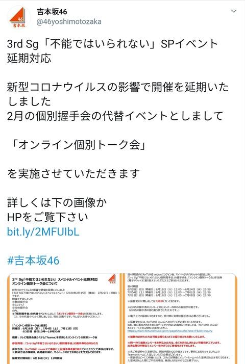 【朗報】坂道Gでもオンライントーク会キタ━━━━(゚∀゚)━━━━!!【吉本坂46】