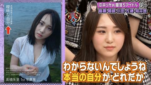 【AKB48】高橋朱里「写真集は気づいたらスタッフの前で全裸になって撮影してた」