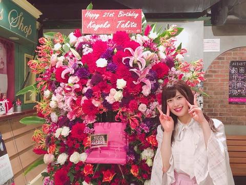 【AKB48】田北香世子生誕祭で配られたウチワをご覧ください