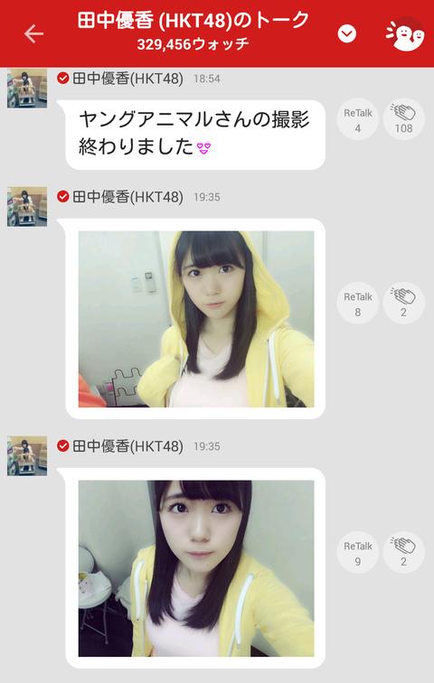 【朗報】HKT48田中優香がグラビア撮影、遂にゆうたんのゆうたんが・・・
