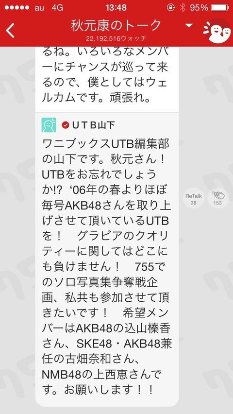 【755】UTBでもソロ写真集争奪企画が開始wwwww【込山榛香・古畑奈和・上西恵】