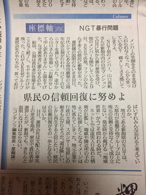 【朗報】新潟日報がガチギレ「NGT48暴行問題 県民の信頼回復に努めよ」