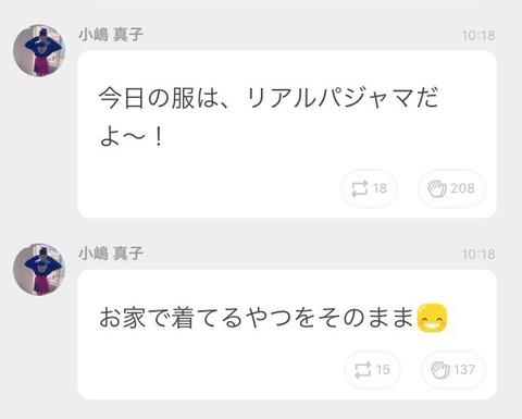 【AKB48】こじまこ、起床から着替えず出発→パジャマのまま写メ会www【小嶋真子】