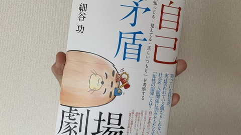 【NGT48暴行事件】メディア「山口真帆の自作自演を匂わせるNGT48民事裁判、矛盾がすさまじい」