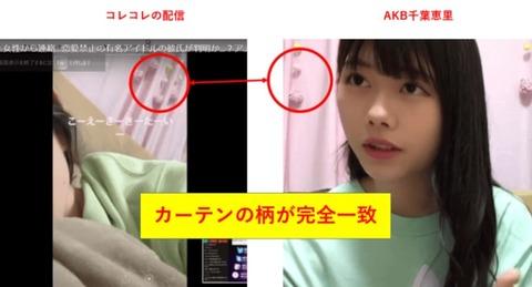 【悲報】AKB48千葉恵里さん、モバメをお休みしてしまう
