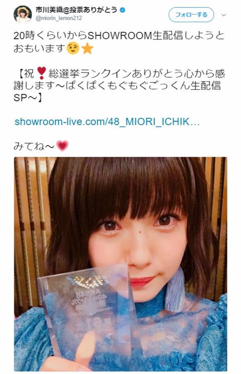 【NMB48】市川美織がSHOWROOMでごっくん配信www