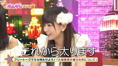 【AKB48G】太るメンバーと太らないメンバーの違いって何だろう?