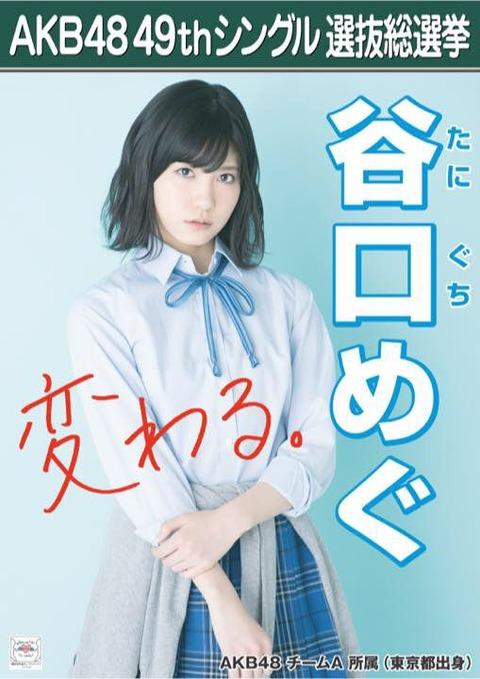 【AKB48総選挙】谷口めぐ「高校も卒業したので変わりたい!だからあえて制服を着ました!!」