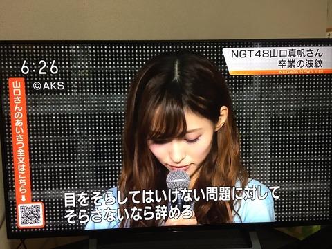 【NGT48暴行事件】NHK新潟ブチギレ!報道画面に山口真帆のコメント全文読めるQRコードを表示!