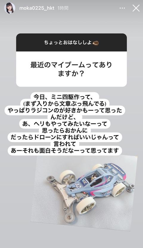 【朗報】HKT48にミニ四駆アイドルが爆誕www【武田智加】