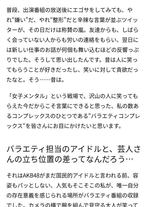 【AKB48】峯岸みなみさん、女子メンタル放送の翌日から新しい仕事のオファーが殺到してしまう