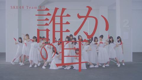 【SKE48】秋元康「火のない噂が煙を立てている」「顔も名前も隠しながら唾を吐いて楽しいか」【誰かの耳】