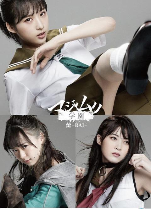 【AKB48】チーム8、7周年記念ライブ&「マジムリ学園」の続編が上映 決定!