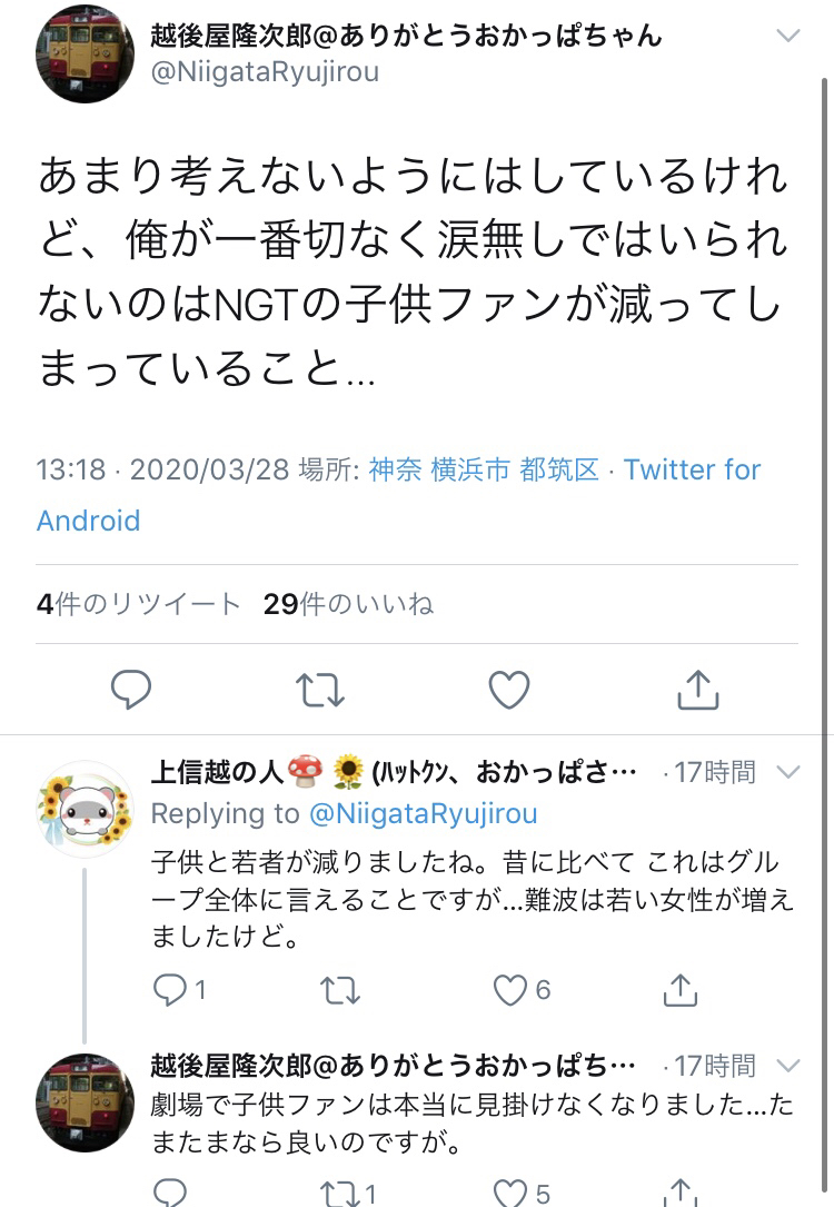 【意味不明】基地外人望民「NGT48の子どもファンが激減してる。ジャスティスのせいやぞ…」