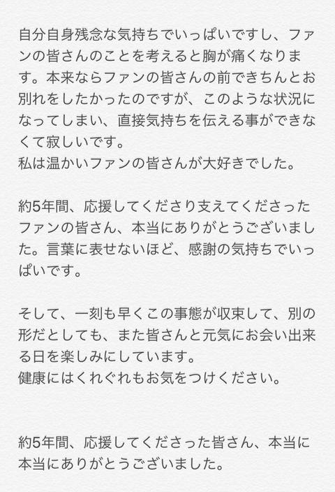 【捏造】スポニチ、NGT48高倉萌香の最後のメッセージで原文には無い「これからもNGT48の応援を宜しくお願いします」を勝手に付け加える