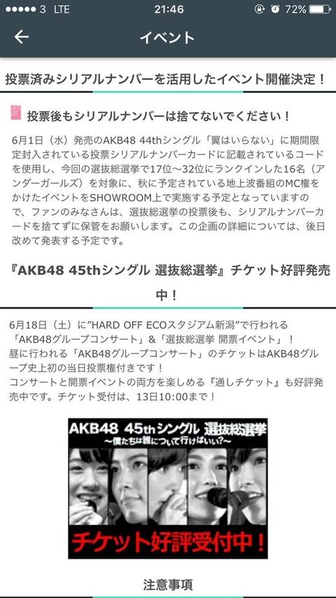 【定期】去年のAKB48総選挙使用済み投票券によるUG地上波番組MC争奪戦はいつ始まるの?