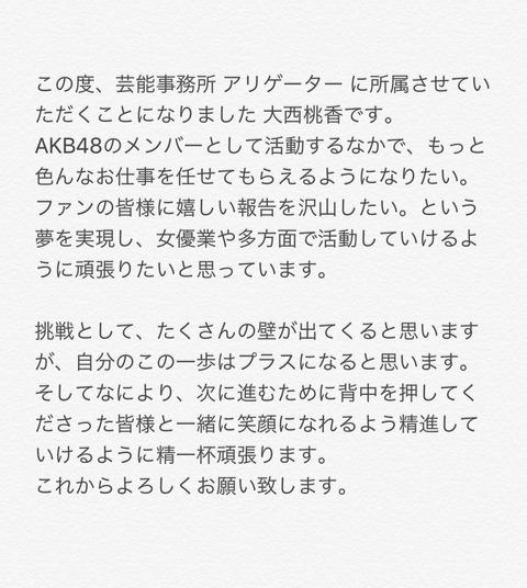 【AKB48】チーム8大西桃香さん事務所所属決定!