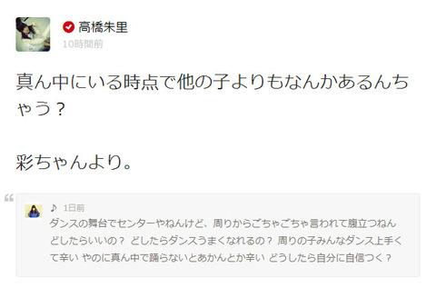 【AKB48】高橋朱里「ダンスが下手とか周りが言おうとセンターにいる人は他の子より何かがある」【755】