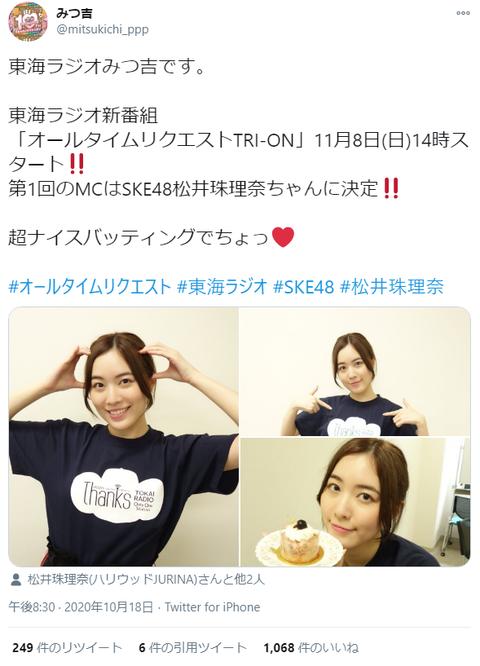 【SKE48】世界チャンピオン松井珠理奈さん、YouTube再生数で苦戦するも超ビッグな仕事をしてしまう