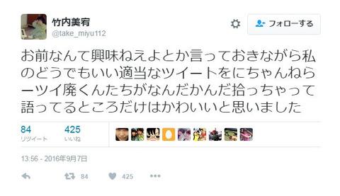 【AKB48】竹内美宥って人気もないのにアンチがやたら多いのはなぜ?