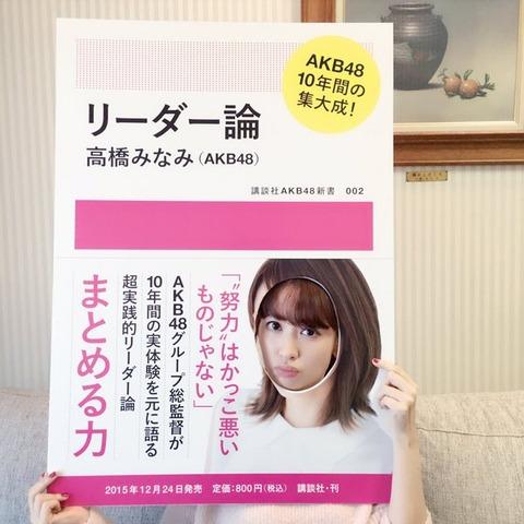 【朗報】AKB48高橋みなみ著「リーダー論」2週目売上も好調な模様